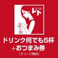 【レト存続支援】ドリンク何でも5杯+おつまみチケット(チャージ無料)