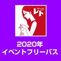【レト存続支援】レト・イベントフリーパスチケット
