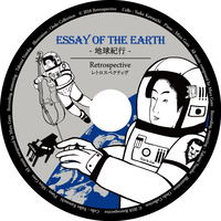 ESSAY OF THE EARTH