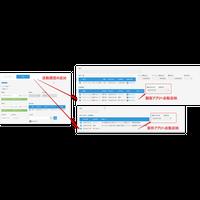 kintone 関連レコード集計プラグイン Ver.8  試用版
