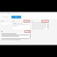 kintone 文字計数プラグイン Ver.2