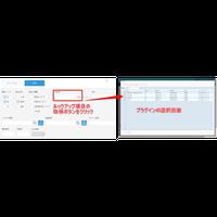 kintone ルックアップ選択条件プラグイン Ver.12