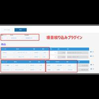 kintone 項目絞り込みプラグイン Ver.10 試用版