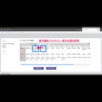 kintone テーブルレイアウト設定プラグイン  Ver.3