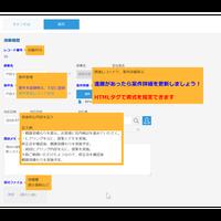 kintone ツールチッププラグイン Ver.2 試用版