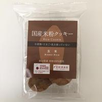 国産米粉クッキー 玄米