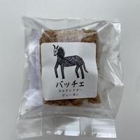 バッチェ キャラメルくるみクッキーサンド(シナモン)*冷蔵便に設定されています