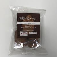 国産米粉クッキー 黒糖くるみ