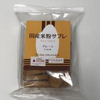 国産米粉サブレ プレーン