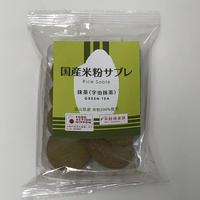 国産米粉サブレ 抹茶