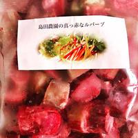 冷凍真っ赤なルバーブ2kg