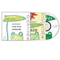 自然音CD『カエルのこえ Frog Song - Full Moon Bali-』