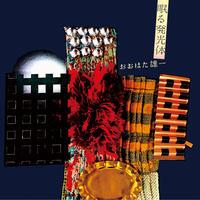 9th Album「眠る発光体」