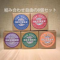セックスワックス(SEXWAX)クイックハンプス組合せ自由の8個セット サーフワックス*配送料無料