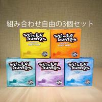 スティッキーバンプス(Sticky Bumps)組合せ自由の3個セット*サーフワックス*配送料無料!!
