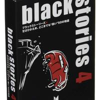 """ブラックストーリーズ4:甘さひかえめ、どこまでも""""黒い""""50の物語"""