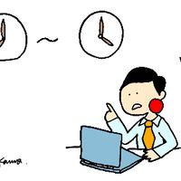 みんなの日本語I L4 A5 「あなたは 何時から 何時まで 働きますか」