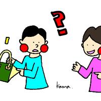 みんなの日本語I L2 A4 「これは誰のかばんですか」