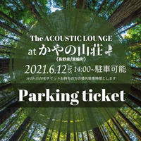 【Parking ticket】2021/06/12(土) The ACOUSTIC LOUNGE at かやの山荘 (長野/箕輪町)