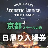 日帰り入場券_〘Acoustic Lounge THE CAMP 2021〙京都スチールの森
