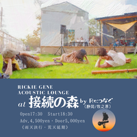 〖RICKIE GENE Acoustic Lounge〗at 接続の森(静岡/牧之原)