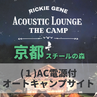 〔1〕AC電源付オートキャンプサイト+駐車券1台分付き_〘CAMP〙4/10-11京都スチールの森
