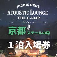 1泊入場券_〘CAMP〙4/10-11京都スチールの森