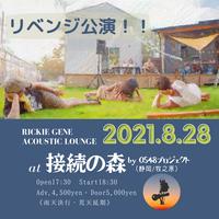 2021/08/28(土)〖RICKIE GENE Acoustic Lounge〗at 接続の森(静岡/牧之原)