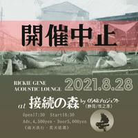※開催中止※2021/08/28(土)〖RICKIE GENE Acoustic Lounge〗at 接続の森(静岡/牧之原)