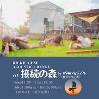 ※延期※〖RICKIE GENE Acoustic Lounge〗at 接続の森(静岡/牧之原)