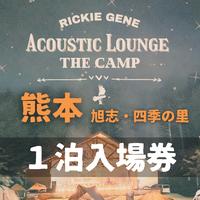 1泊入場券【Acoustic Lounge THE CAMP 2021】熊本・四季の里 旭志