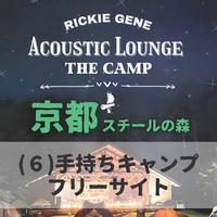〔6〕手持ちキャンプサイト_〘Acoustic Lounge THE CAMP 2021〙京都スチールの森