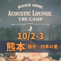 ⚠️ご購入前に必ずお読みください⚠️【Acoustic Lounge THE CAMP 2021】熊本・四季の里 旭志について
