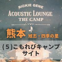 ⑤こもれびキャンプサイト【Acoustic Lounge THE CAMP 2021】熊本・四季の里 旭志