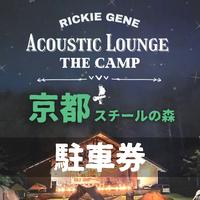 駐車券_〘Acoustic Lounge THE CAMP 2021〙京都スチールの森