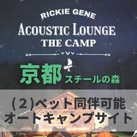 〔2〕ペット同伴可能オートキャンプサイト+駐車券1台分付き_〘CAMP〙4/10-11京都スチールの森