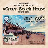 2021/7/31(土) 【Acoustic Lounge】at GREEN BEACH HOUSE 〜星空音楽祭〜 (佐賀県/唐津)