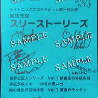 【スリーストーリーズ】サイン入り台本・Rチーム