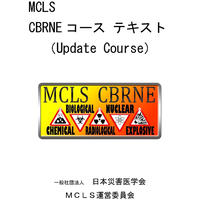 CBRNE Update Course テキスト