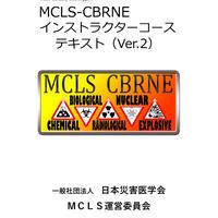 MCLS-CBRNEインストラクターコーステキスト