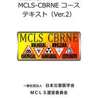 MCLS-CBRNEコース テキスト Ver.2