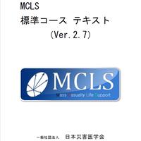 MCLS標準コース テキスト Ver. 2.7