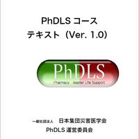 PhDLSコース テキスト Ver. 1.0