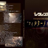 レクレンズ Conceptual LIVE DVD&CD フィルターメィカー -The Phantom Session #1-
