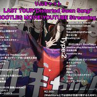 リムキャット LAST TOUR Streaming URL