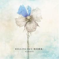 CD/ROLLING SKY-枯花繚乱-