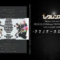 レクレンズ Maniac LIVE DVD 2013.12.10 Shibuya TSUTAYA O-Crest レクレンズ LAST LIVE  テクノサーカス#Final