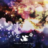 リムキャット3rd ALBUM 「a rule of dawn」