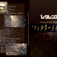 """レクレンズ2020.05.18""""フィルターメィカー""""-The Phantom Session #1-YouTubeストリーミングVer."""