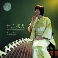 【CD】アルバム『十三夜月(じゅうさんやづき)』